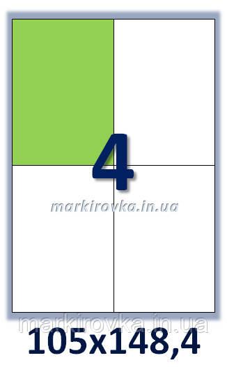 Бумага самоклеящаяся формата А4. Этикеток на листе: 4 шт. Размер: 105х148,4 мм. От 115 грн/упаковка*