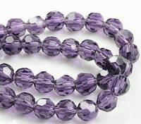 Бусины хрустальные шар 8 мм фиолетовые (72 шт) кр. огранка