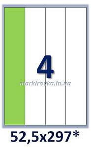 Самоклеющаяся папір формату А4.Етикеток на аркуші А4: 4 шт. Розмір: 52,5х297 мм. Від 115 грн/упаковка*