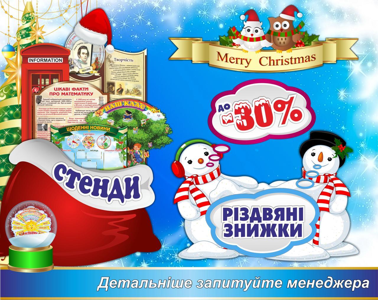 Різдвяні знижки