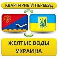 Квартирный Переезд из Желтых Вод по Украине!