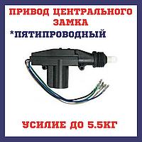 Привод центрального замка CONVOY X-5v2 Пятипроводный