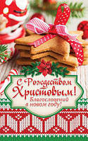 С Рождеством Христовым! Благословений в новом году!