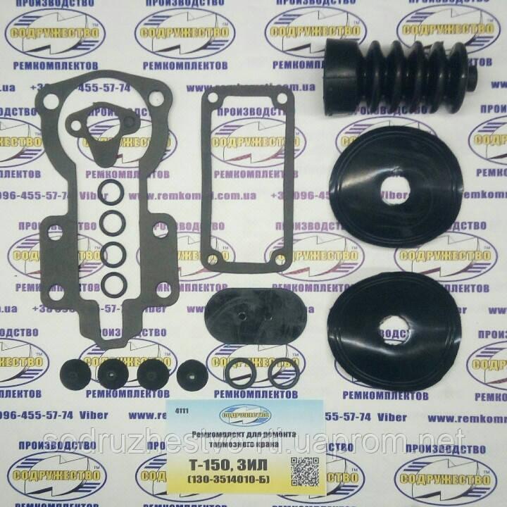 Ремкомплект тормозного крана (130-3514010-Б) 2-х секционный трактор Т-150 / К-700 автомобиль ЗИЛ