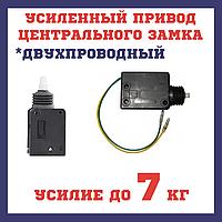 Усиленный привод центрального замка CONVOY SPD-2 Двухпроводный