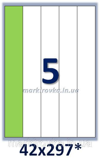 Самоклеющаяся папір формату А4.Етикеток на аркуші А4: 5 шт. Розмір: 42х297 мм. Від 115 грн/упаковка*