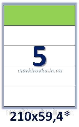 Самоклеющаяся папір формату А4.Етикеток на аркуші А4: 5 шт. Розмір: 210х59,4 мм. Від 115 грн/упаковка*