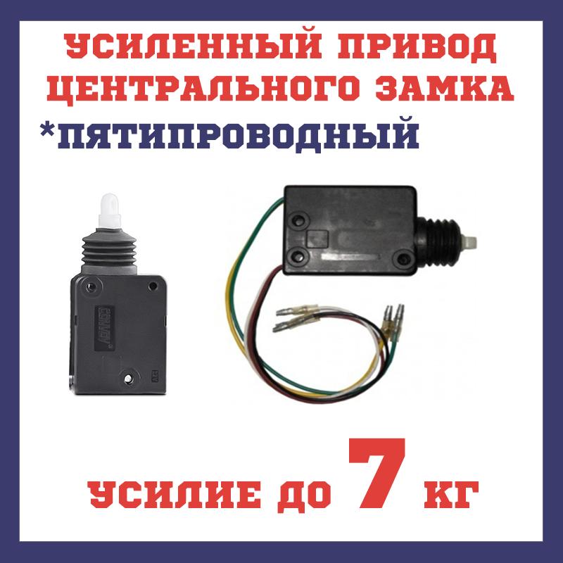 Усиленный привод центрального замка CONVOY SPD-5 Пятипроводный