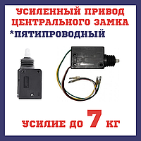 Посилений привід центрального замка CONVOY SPD-5 Пятипроводный