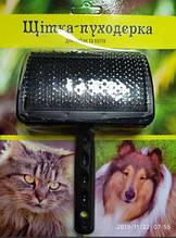 Пуходерка-щетка большая для собак и кошек Лори без капелек (пластмаса)
