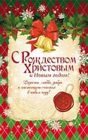 С Рождеством Христовым и Новым годом! Радости, любви, добра и настоящего счастья в новом году!
