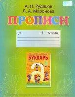 Прописи 1 клас. А. Н. Рудяков, Л. А. Миронова.