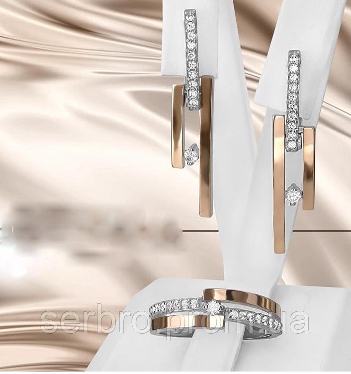 Срібний набір з золотом і цирконами Аріана