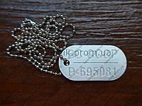 Армейский жетон алюминий 46х24х2,0 (СССР)