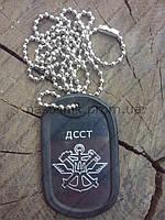 Армейский жетон Держспецтрансслужба (ДССТ)