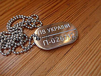 Армейский жетон алюминий 45х26х2,0 Прикордоннi Вiйська України (ПВ)