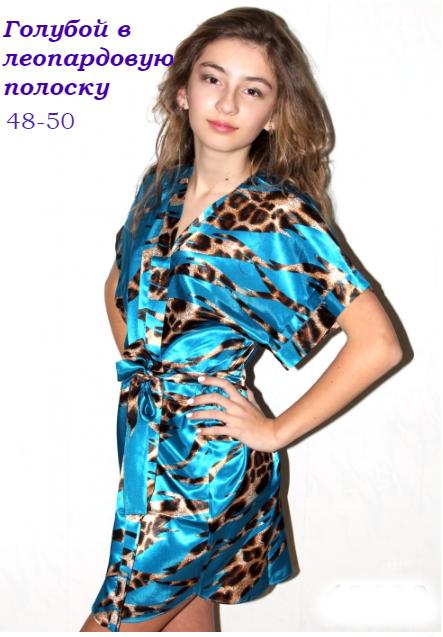 Шелковый халат Карина голубой в леопардовую полоску  46-50