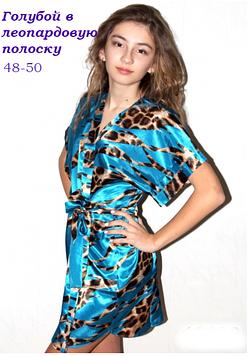 Шелковый халат голубой в леопардовую полоску 46-50