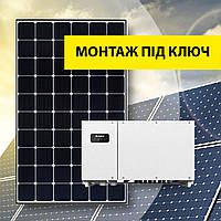 Монтаж сонячних станцій під ключ,зелений тариф.