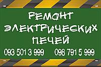 Ремонт Электро-печей
