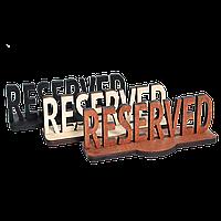 Табличка Reserved в ассортименте, фото 1