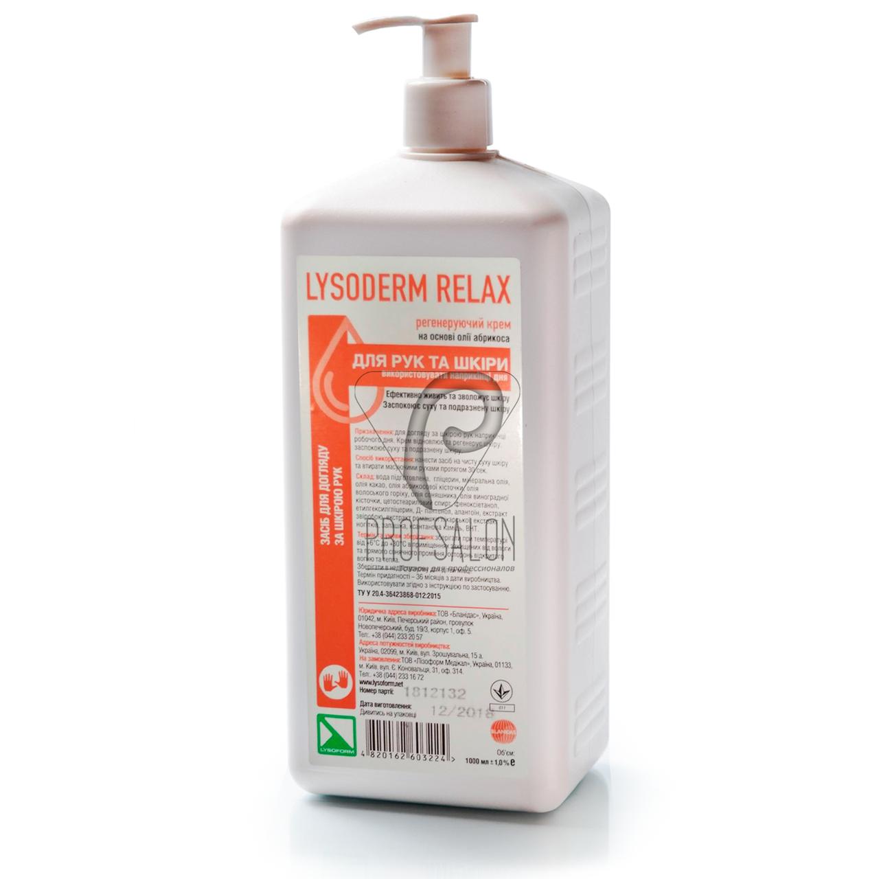Лизодерм Релакс регенерирующий крем на основе масла абрикоса, 1л