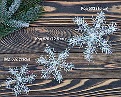 Рождественские снежинки (12,5 см - средние). Упаковка 3 шт