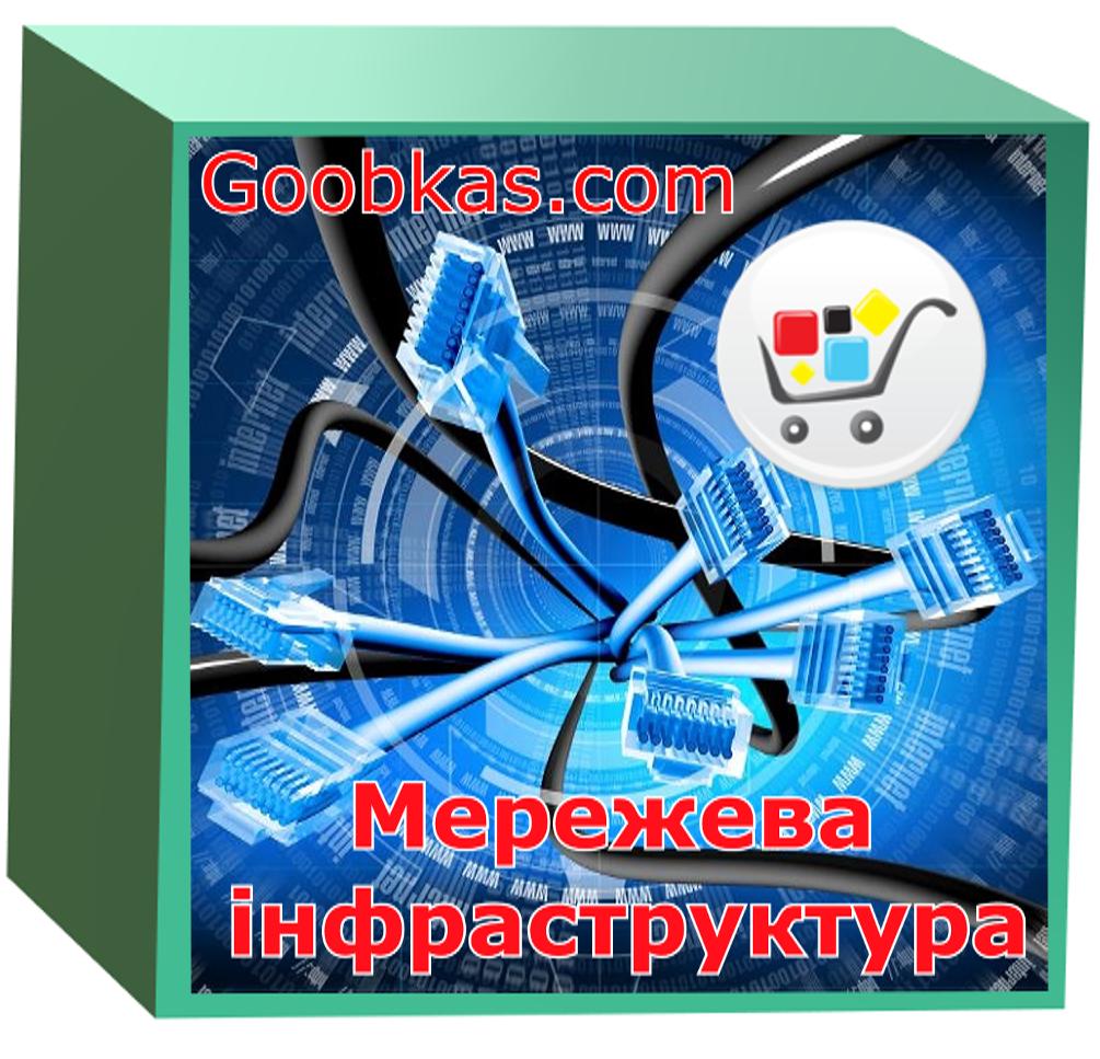 """Локальные сети передачи данных  від """"Системний інтегратор інженерних рішень """"Goobkas"""""""""""