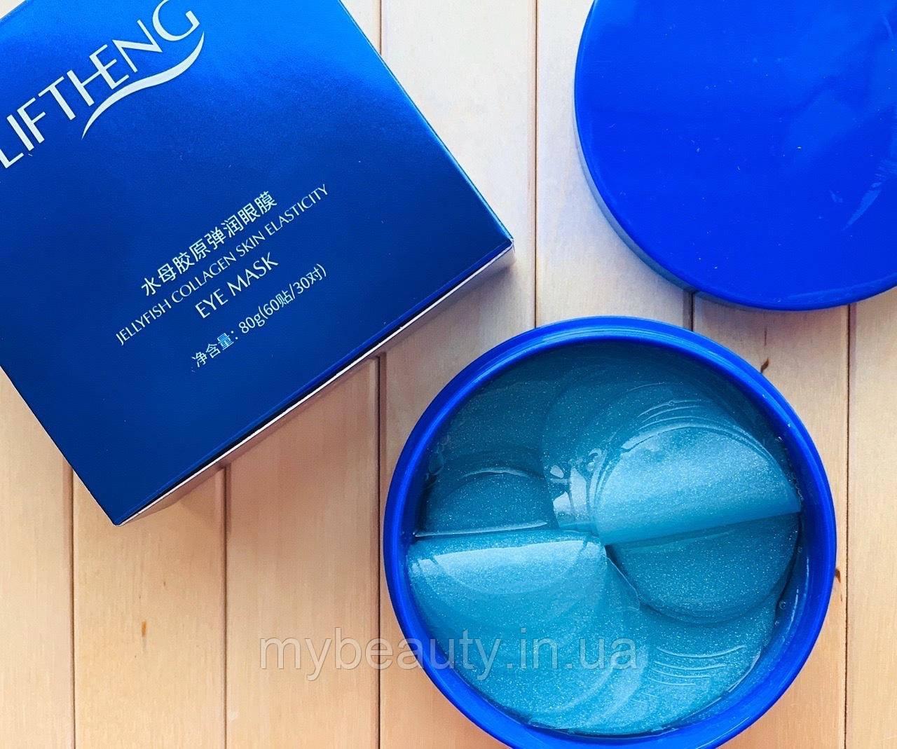Патчи для глаз Liftheng Jellyfish Collagen с экстрактом медузы