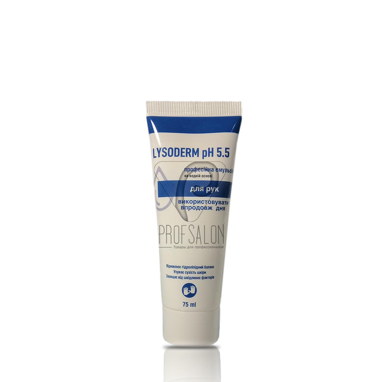 Крем Лизодерм рН 5.5, 75 мл, туба - профессиональная эмульсия на водной основе для рук и кожи