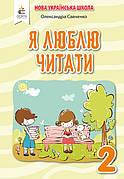 Я люблю читати. Навчальний посібник з літературного читання 2 клас (до підручника Пономарьової).