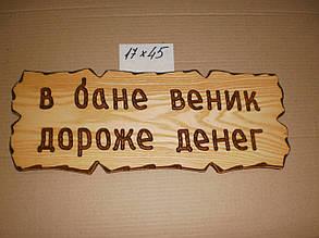 "Табличка ""В бане веник - дороже денег"" №17"