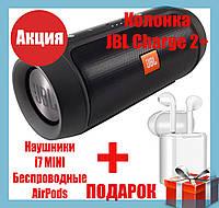 JBL Charge 2+ Черная Bluetooth колонка, FM MP3 AUX USB microSD, влагозащита, 15W Quality Replica