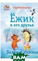 Козлов Сергей Григорьевич Ёжик и его друзья. Зимние сказки