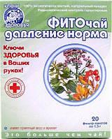 Травяной чай Давление – норма- Способствует нормализации кровяного давления(20пак.,Украина)
