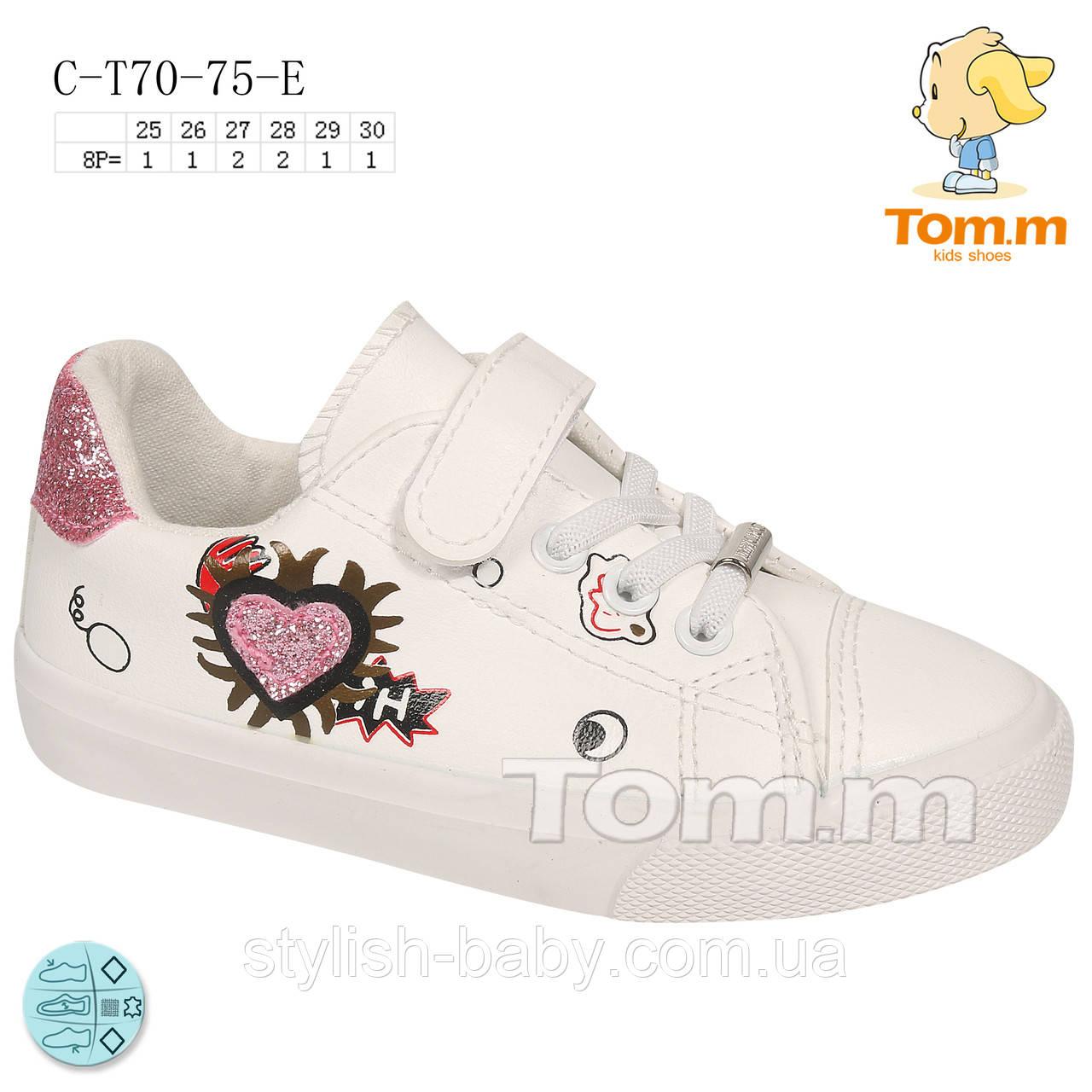 Детская спортивная обувь 2020 оптом. Детские кеды бренда Tom.m для девочек (рр. с 25 по 30)