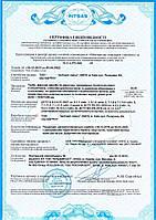 Оценка соответствия продукции трубы, фасонные изделия и арматура, предварительно теплоизолированные, фото 1