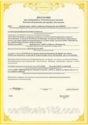 Оцінка відповідності продукції труби, фасонні вироби і арматура, попередньо теплоізольовані, фото 2