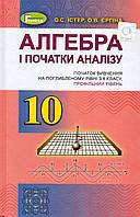 Підручник. Алгебра і початки аналіза, 10 клас (профільний рівень з 8 класу)  Істер О.С. Єргіна О.В.