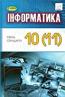 Підручник. Інформатика 10 (11) клас. Ривкинд Й.Я., Лисенко Т.І. та ін.