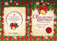 С Новым годом и Рождеством Христовым!, фото 1