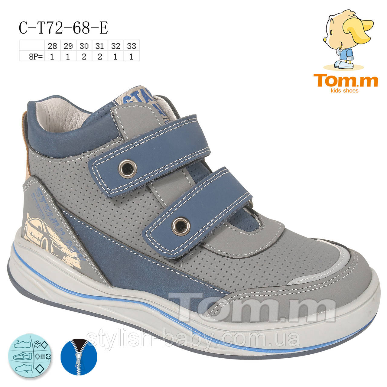 Детская обувь 2020 оптом. Детская демисезонная обувь бренда Tom.m для мальчиков (рр. с 28 по 33)
