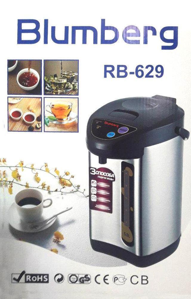 Термопот Blumberg RB-629 5,8L