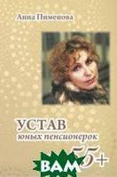 Пименова Анна Устав юных пенсионерок, или 55+