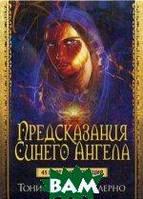 Салерно Тони Кармин Предсказания Синего Ангела. 45 карт + инструкция