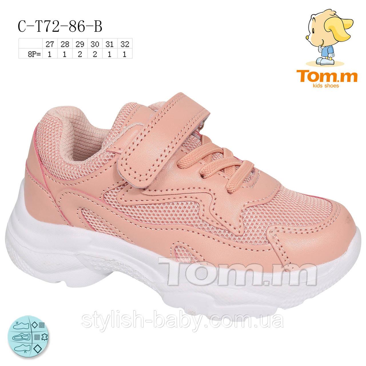 Детская спортивная обувь 2020 оптом. Детская обувь бренда Tom.m для девочек (рр. с 27 по 32)