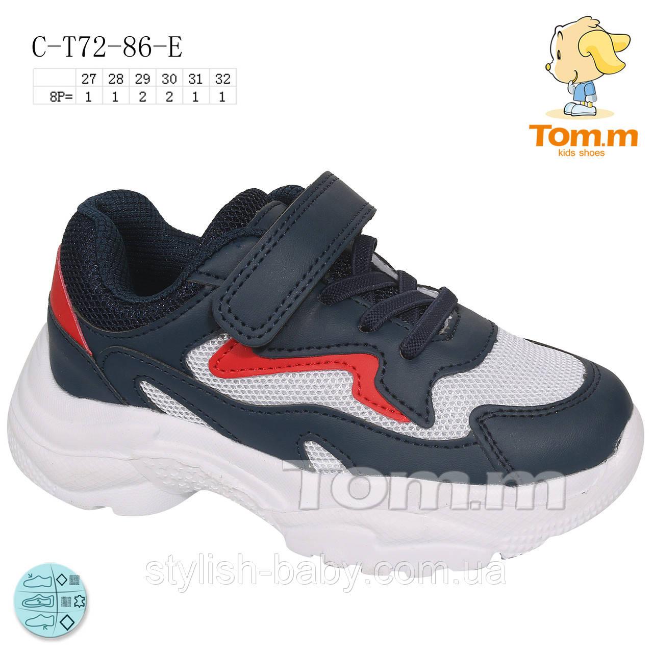 Детская спортивная обувь 2020 оптом. Детская обувь бренда Tom.m для мальчиков (рр. с 27 по 32)