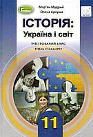 Історія: Україна і світ, 11 клас .Мудрий. М., Аркуша О.