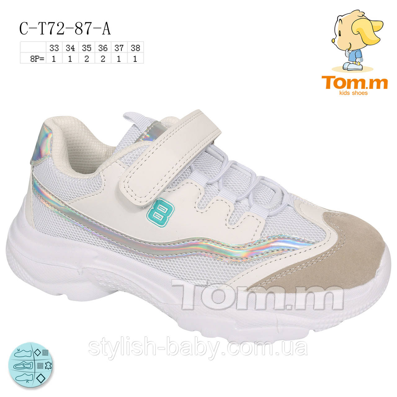 Детская спортивная обувь 2020 оптом. Детская обувь бренда Tom.m для девочек (рр. с 33 по 38)