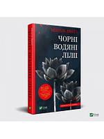 Книга Чорні водяні лілії